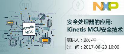 安全处理器的应用: Kinetis MCU安全技术