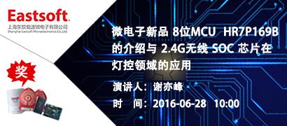 上海东软载波微电子新品 8位MCU HR7P169B的介绍与2.4G无线SOC芯片在灯控领域的应用