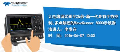 让电路调试事半功倍-新一代具有手势控制、多点触控的WaveRunner 8000示波器