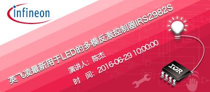 英飞凌最新用于LED的多模反激控制器IRS2982S