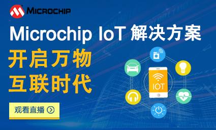 Microchip IoT解决方案开启万物互联时代
