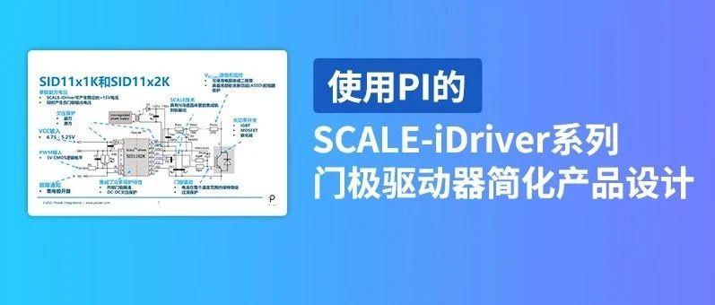 使用PI的SCALE-iDriver系列门极驱动器简化产品设计
