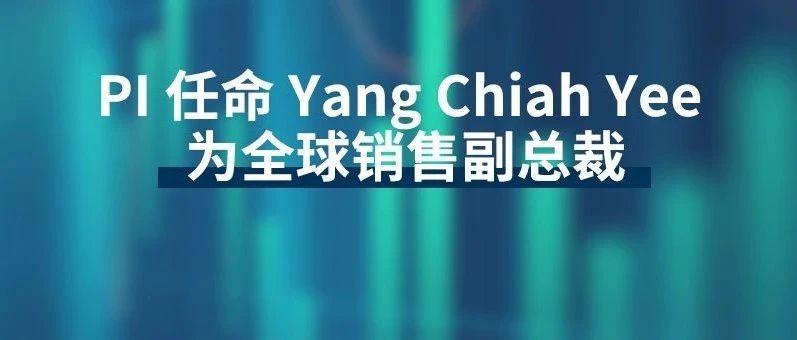 PI任命YangChiahYee为全球销售副总裁