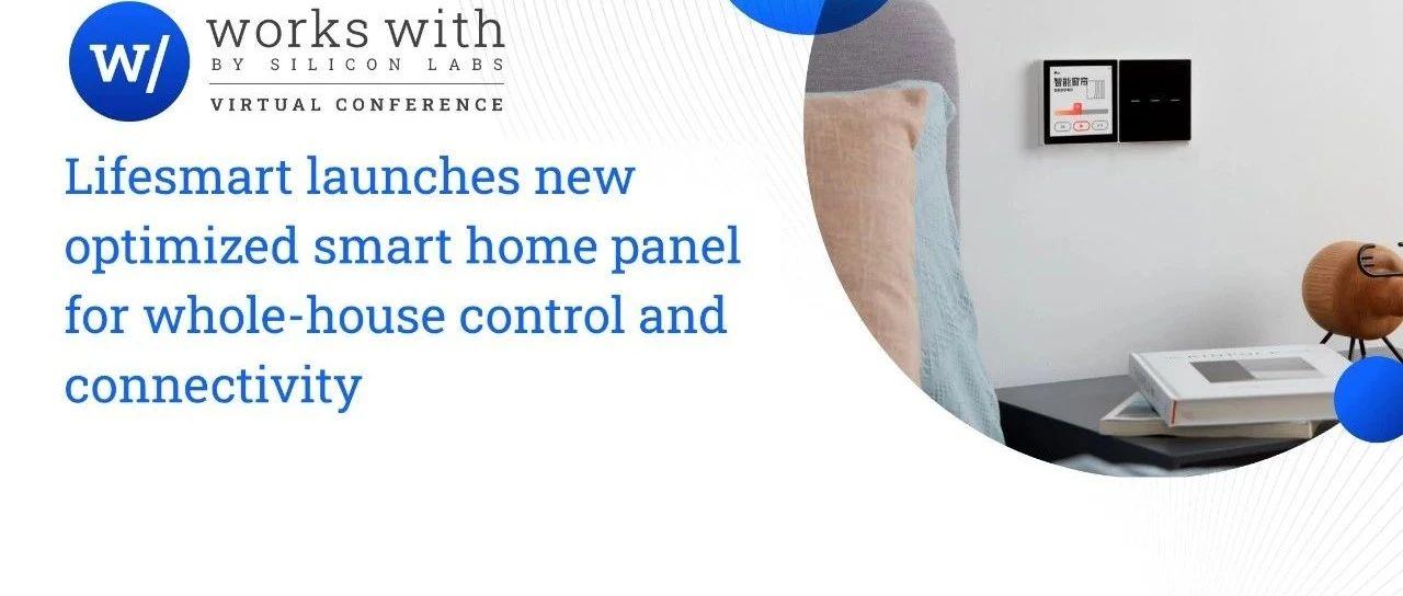 【成功案例】助力LifeSmart云起推出新型智能家居面板实现全屋控制与连接!