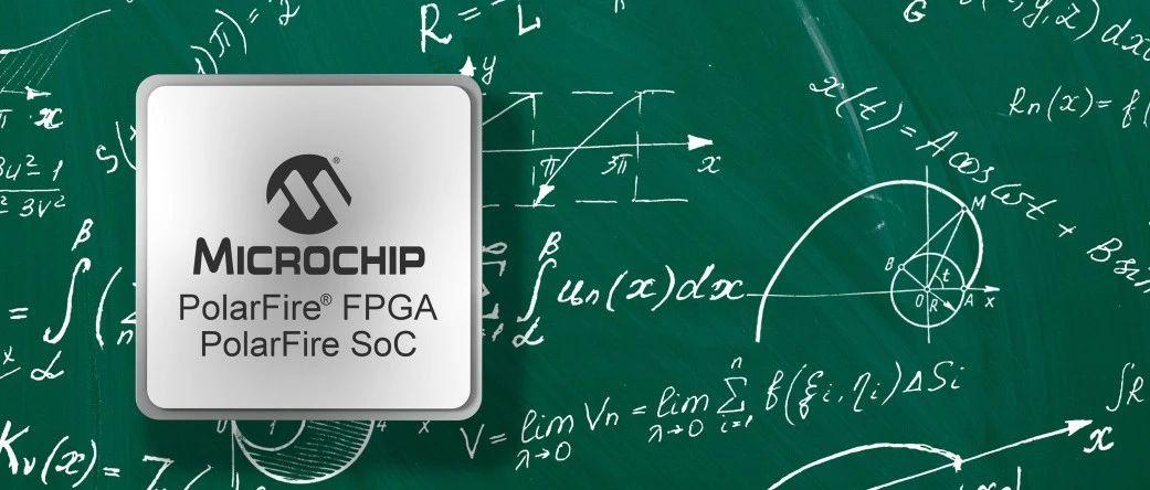 【世说设计】Microchip发布智能高级合成工具套件,助力客户使用PolarFire?FPGA平台进行基于C  的算法开发