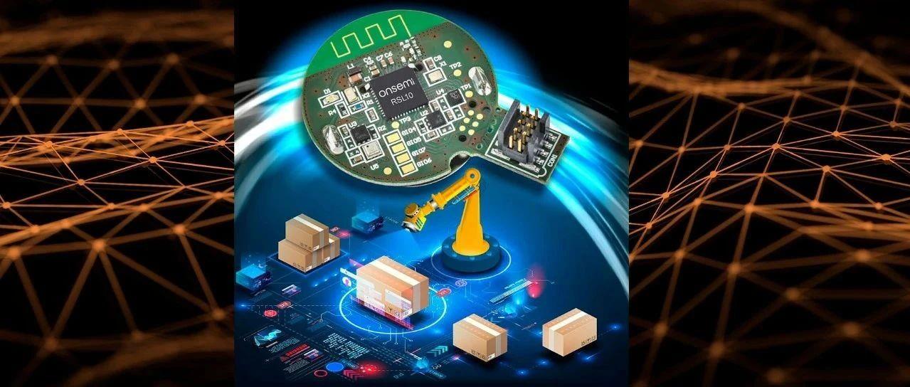 新方案发布 低功耗资产标签为工业资产管理带来无与伦比的5年电池使用寿命